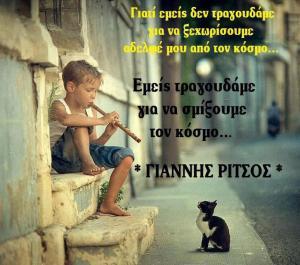 ΕΜΕΙΣ ΤΡΑΓΟΥΔΑΜΕ
